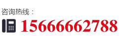 咨询热线:15666662788